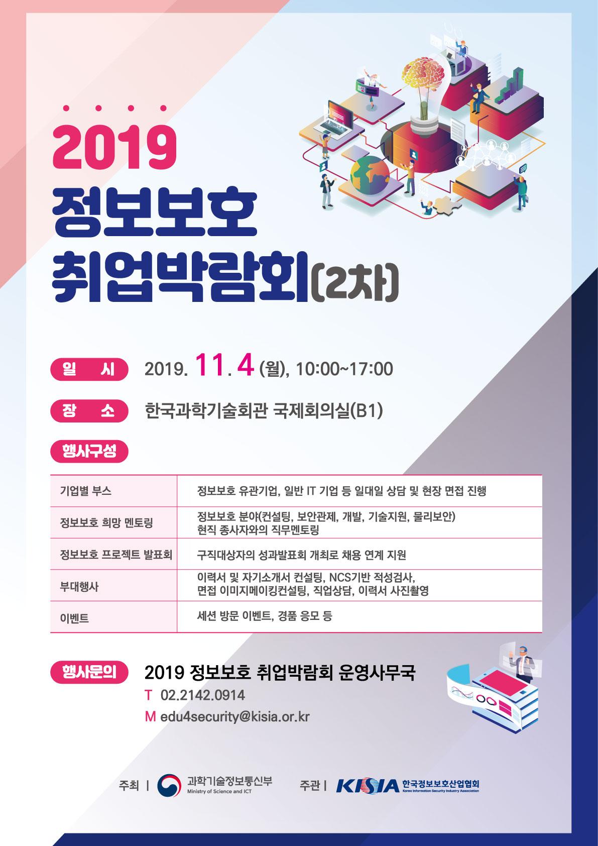 2019 정보보호 취업박람회(2차) 웹용 포스터.jpg