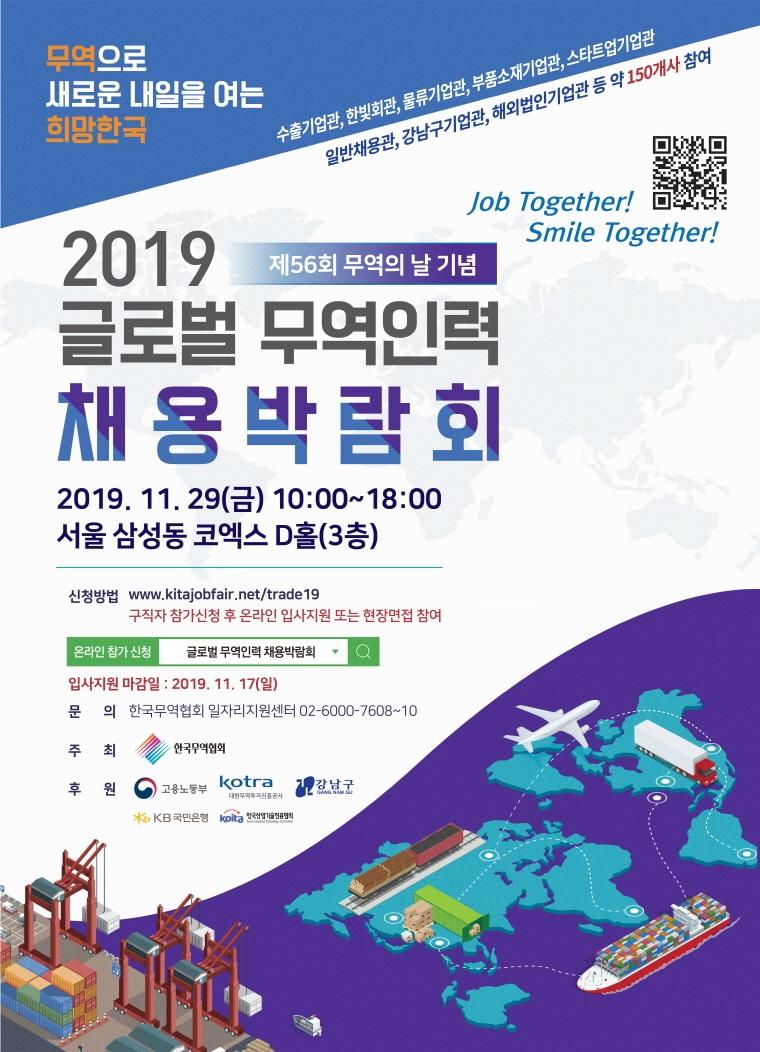 2.2019글로벌무역인력채용박람회 포스터_760.jpg