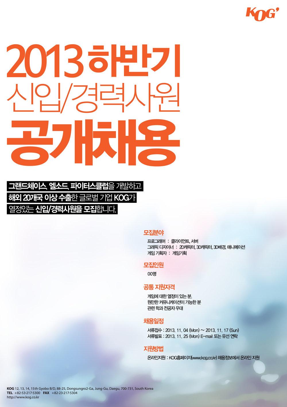 2013년_공개채용_포스터_re.jpg