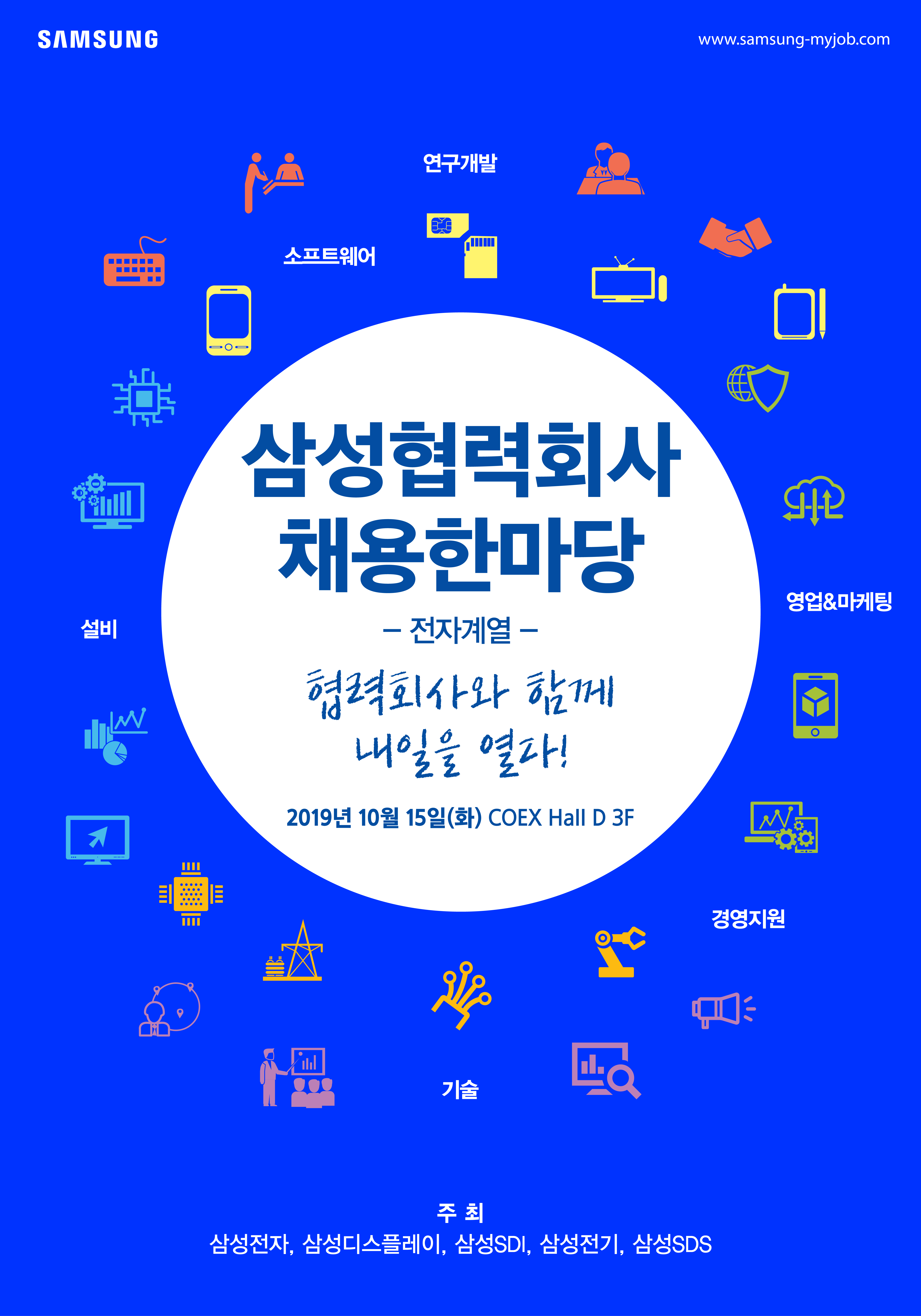 삼성(전자계열)협력회사 채용한마당_포스터.jpg